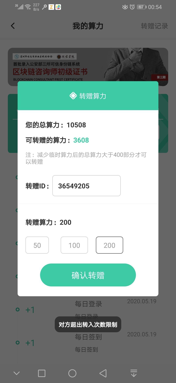 Screenshot_20200520_005403_com.tuoluocaijing.jpg